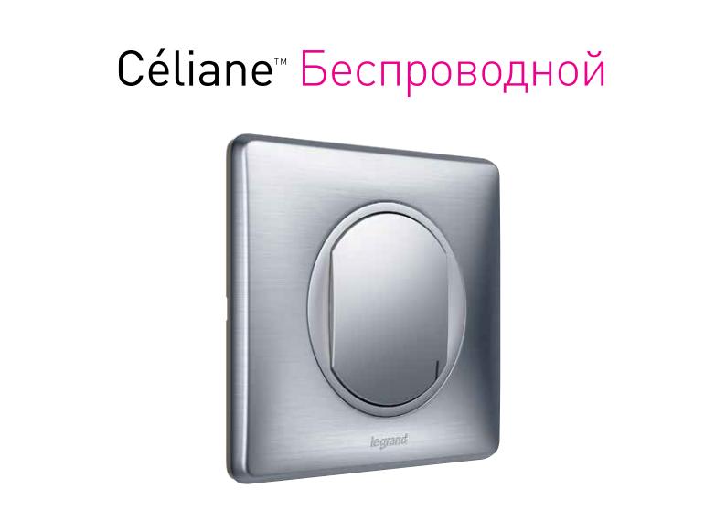 Беспроводной выключатель Legrand Celiane