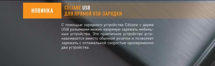 Новая розетка для прямой зарядки через USB