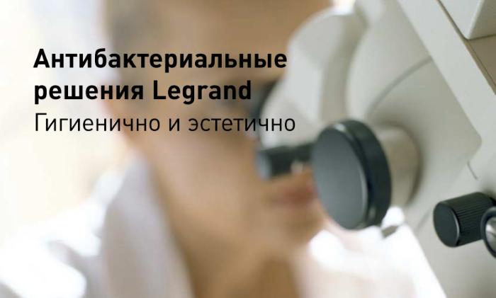 Антибактериальная серия Legrand