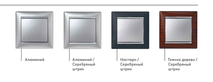 Legrand Valena алюминий и серебро