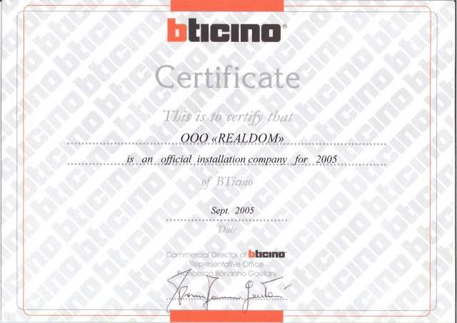 РеалДом - инсталлятор Bticino MyHome с 2005 года