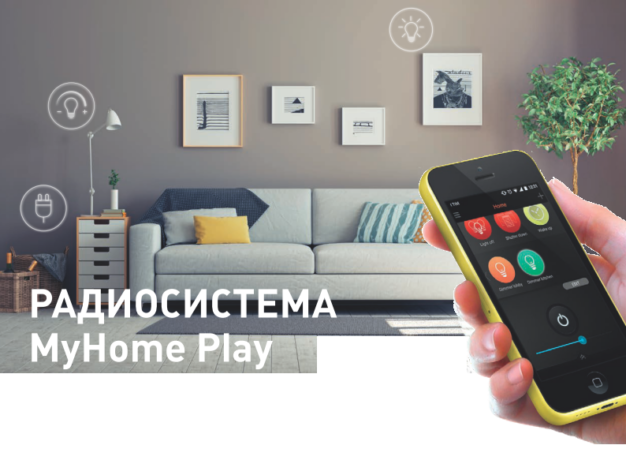 Legrand MyHome Play