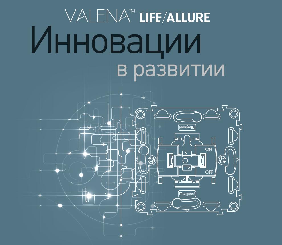 Legrand серия Valena Life Allure